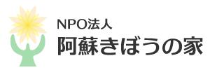 NPO法人 阿蘇きぼうの家